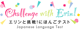 エリンと挑戦!にほんごテスト Challenge with Erin – Japanese Language Test –